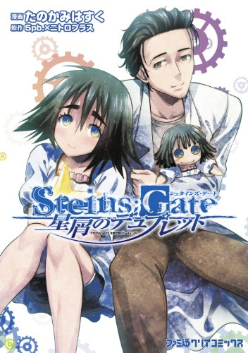 STEINS;GATE 星屑のデュプレット (ファミ通クリアコミックス)