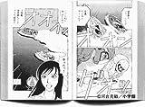 モンキーターン (9) (少年サンデーコミックス)