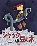 ジャックと豆の木(絵本)
