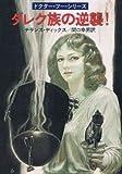 ダレク族の逆襲! (1980年) (ハヤカワ文庫―SF ドクター・フー・シリーズ)