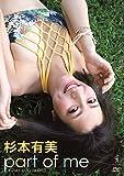 杉本有美 part of me[DVD]