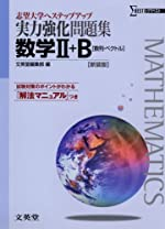 実力強化問題集数学Ⅱ+B [数列・ベクトル] 新装版 (大学入試へステップアップ)