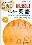 短期攻略センター英語「発音・アクセント・文強勢」 (駿台受験シリーズ)