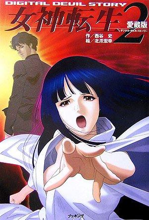 愛蔵版 デジタル・デビル・ストーリー 女神転生〈2〉 (fukkan .com)