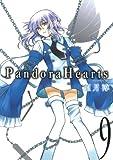 PandoraHearts9巻 (デジタル版Gファンタジーコミックス)