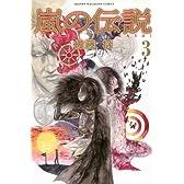 嵐の伝説(3)<完> (講談社コミックス)