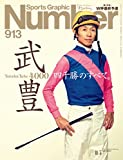 Number(ナンバー)913号[雑誌] Number