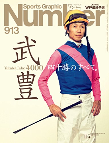 Number(ナンバー)913号[雑誌] Number