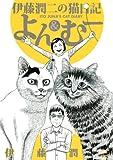 伊藤潤二の猫日記よん&むー (モーニングKC)