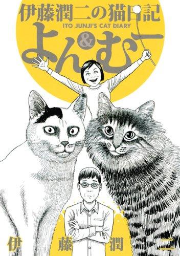 伊藤潤二の猫日記よん&むー (ワイドKC)