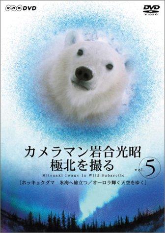 カメラマン岩合光昭 極北を撮る vol.5 [DVD]