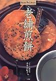 老舗煎餅—創業百年以上 (Shotor Library)