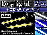 AP COBスティックライト 14cm 24V ブラックフレーム 薄型 ブルー APFSL14-24V-BK-BL 入数:1セット(2個)