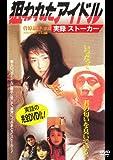 狙われたアイドル 実録ストーカー [DVD]