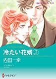 冷たい花婿 2 (ハーレクインコミックス)