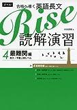 合格へ導く 英語長文 Rise 読解演習 4.最難関編─東大・早慶上智レベル