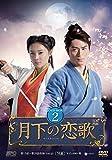 月下の恋歌 笑傲江湖 DVD-BOX2[DVD]