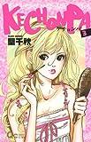 KECHONPA 3 (クイーンズコミックス)