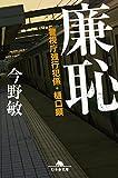 「廉恥 警視庁強行犯係・樋口顕 (幻冬舎文庫)」販売ページヘ