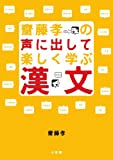 齋藤孝の声に出して楽しく学ぶ漢文 CD付 (学習シリーズ)