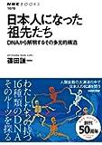 日本人になった祖先たち―DNAから解明するその多元的構造 (NHKブックス)