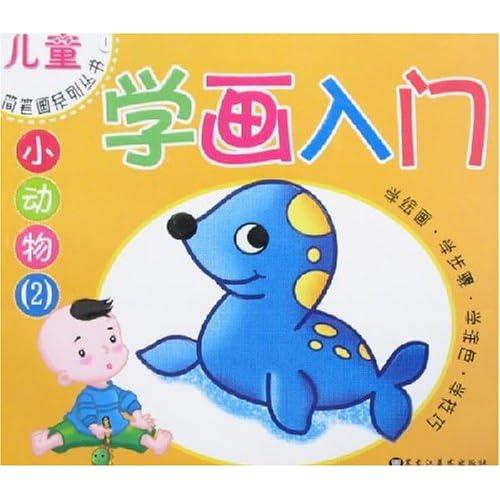 儿童简笔画系列丛书(一)-学画入门