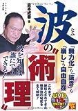"""波の""""術理"""" 「無力化」も「抜き」も「崩し」も自由自在 (DVD付) (BUDO-RA BOOKS)"""