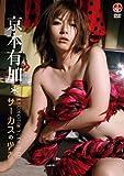 京本有加/サーカスの少女[DVD]