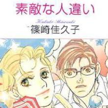 素敵な人違い (エメラルドコミックス ロマンスコミックス)
