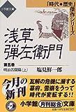 浅草弾左衛門〈5〉明治苦闘篇(上)