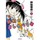 動物のおしゃべり+(プラス)(1) (バンブーコミックス)