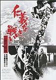 <東映オールスターキャンペーン>仁義なき戦い 広島死闘篇 [DVD]