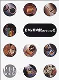 echange, troc  - Dm Announcement Collection 2