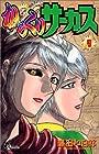 からくりサーカス 第9巻 1999-09発売