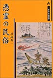憑霊の民俗 (三弥井民俗選書)(川島 秀一)