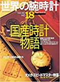 世界の腕時計 no.18 国産時計物語 (ワールド・ムック 21)