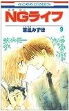 NGライフ 9 (花とゆめCOMICS)