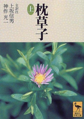 枕草子〈上〉 (講談社学術文庫)