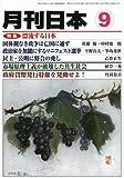 月刊 日本 2009年 09月号 [雑誌]