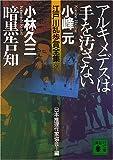 江戸川乱歩賞全集(9)アルキメデスは手を汚さない 暗黒告知 (講談社文庫)