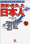 「国家」を見失った日本人