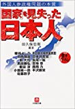 「国家」を見失った日本人―外国人参政権問題の本質 (小学館文庫)