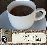 ちこり村 ちこり珈琲 30g (3g×10包) ノンカフェイン 国産ちこり芋100%