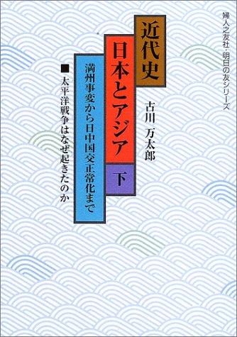 近代史日本とアジア