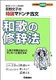 和歌の修辞法—荻野文子の特講マドンナ古文