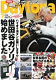 Daytona (デイトナ) 2013年 7月号 Vol.265