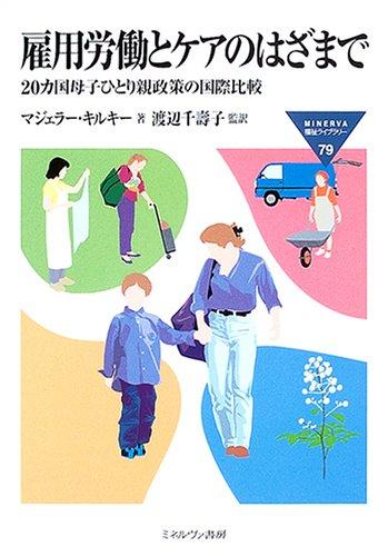 雇用労働とケアのはざまで―20カ国母子ひとり親政策の国際比較 (MINERVA福祉ライブラリー)