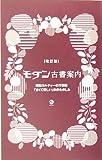 モダン古書案内―昭和カルチャーの万華鏡「古くて新しい」本のたのしみ (MARBLE BOOKS)