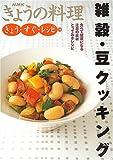 雑穀・豆クッキング—食べて健康になる注目の素材とっておきレシピ