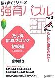 強育パズル 3 たし算計算ブロック初級編